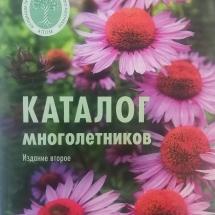 Каталог многолетних растений 2-е издание
