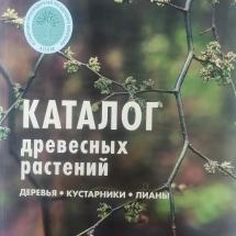 Каталог древесных растений