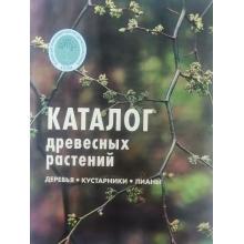 Каталоги растений